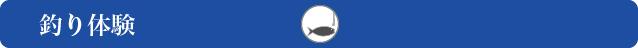 fishing_bar
